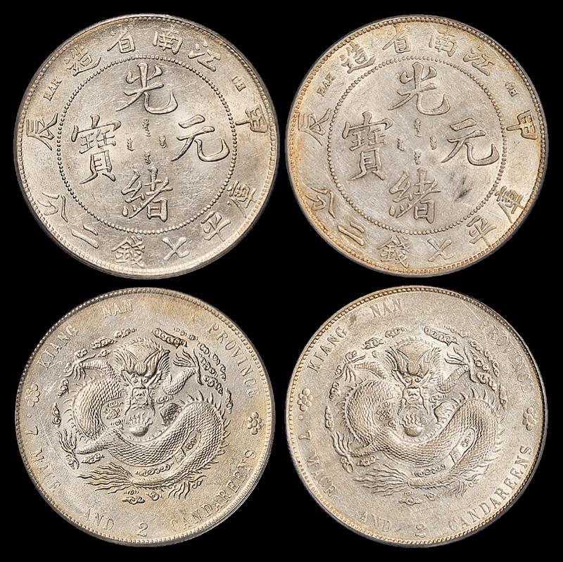 江南甲辰7.2钱银币2枚PC AU55/AU