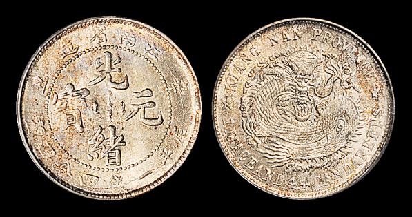 江南辛丑1.44钱银币PC65
