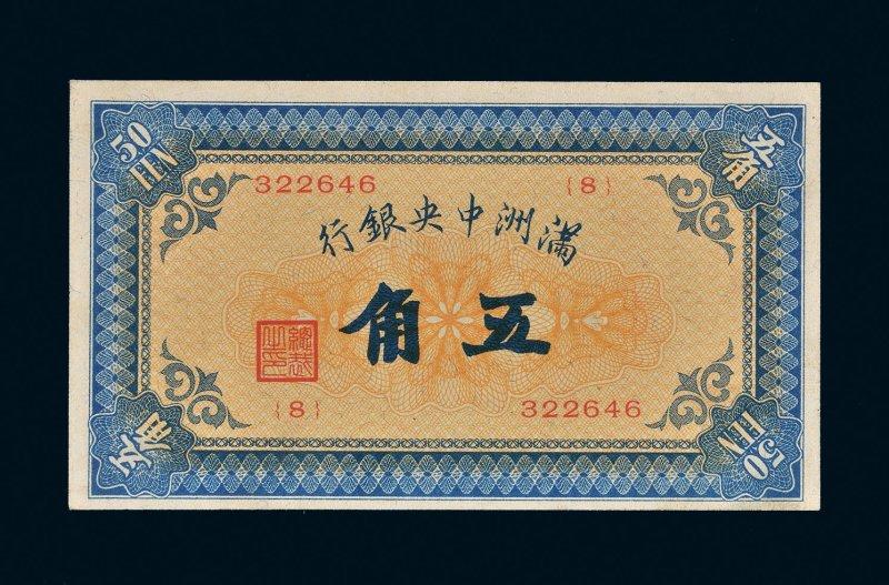 满洲中央银行五角