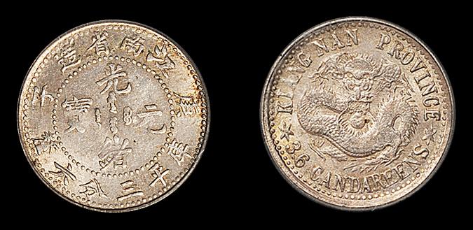 江南庚子3.6分银币PC58