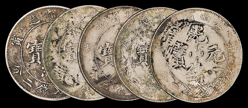 清代光绪/宣统7.2钱银币一组5枚