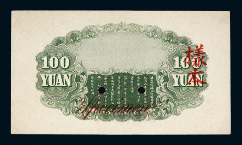 满洲中央银行壹百圆单正、反样票各一张