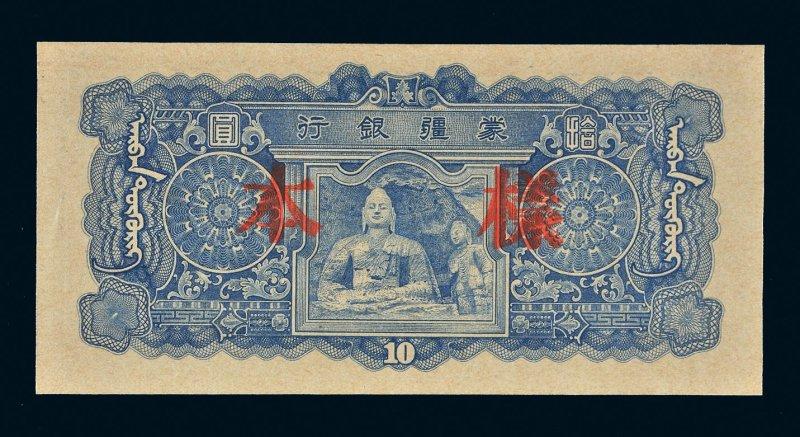 蒙疆银行纸币(乙号拾圆券)样本册