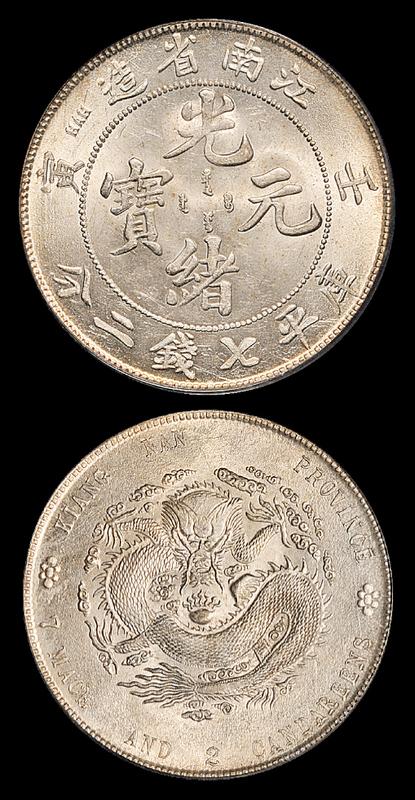江南壬寅7.2钱银币PC UNC
