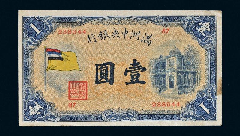 满洲中央银行五色旗壹圆