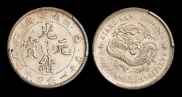 江南己亥2角银币ACGA63