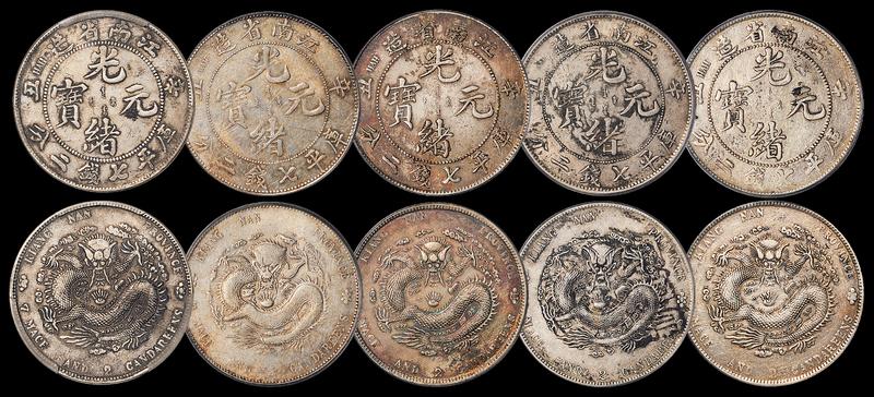 江南辛丑7.2钱打盒银币5枚