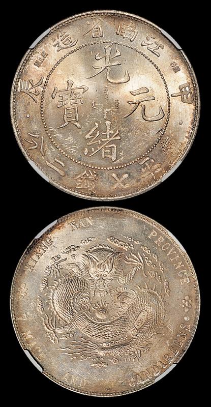 江南甲辰7.2钱银币CNCS62
