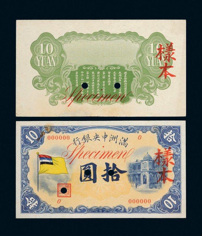 满洲中央银行五色旗拾圆单正、反样票各一张