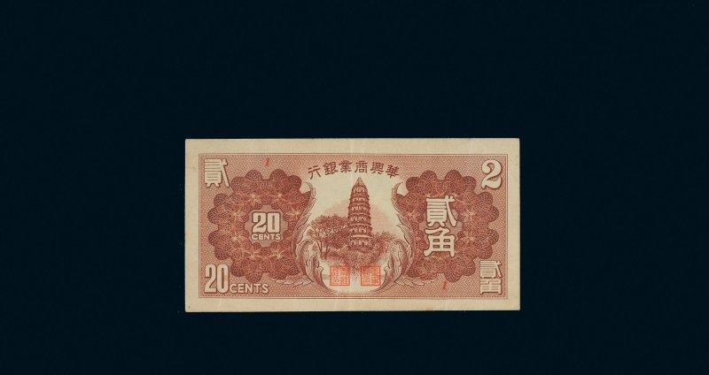 华兴商业银行贰角
