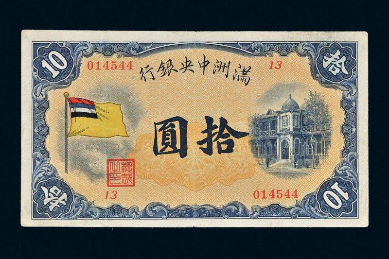 满洲中央银行五色旗拾圆