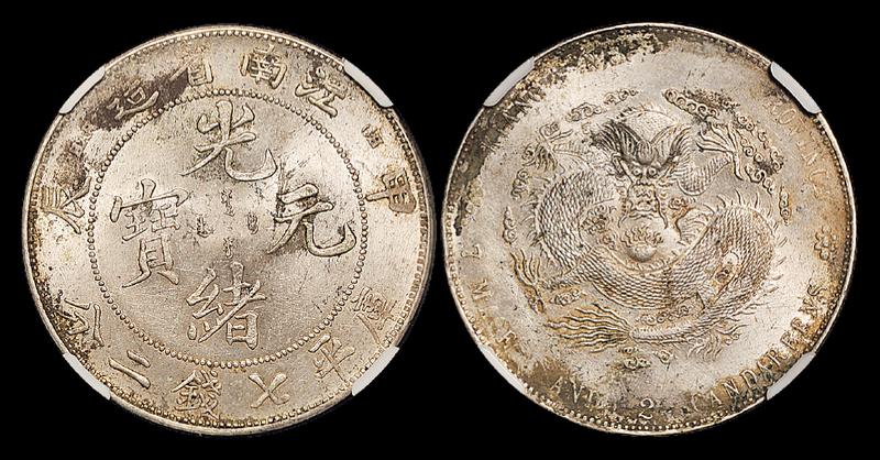 江南甲辰7.2钱银币CNCS UNC