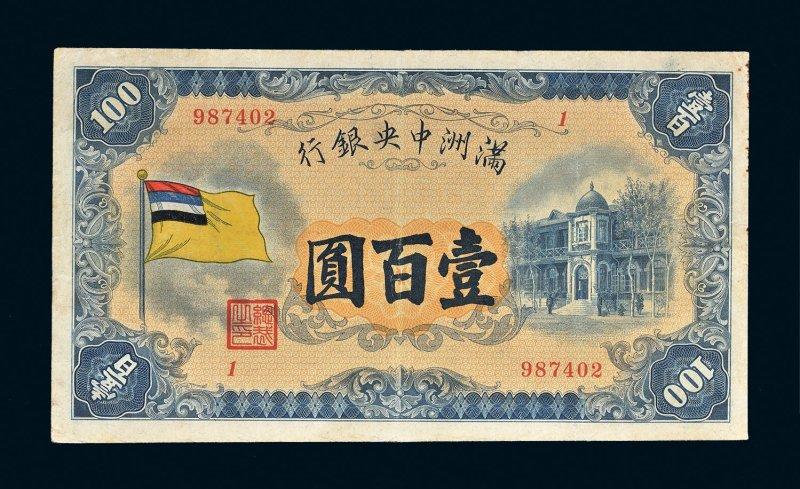 满洲中央银行五色旗壹百圆