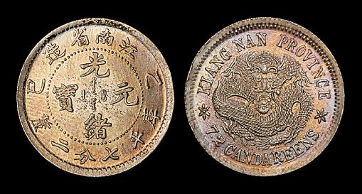 江南乙巳7.2分银币1枚