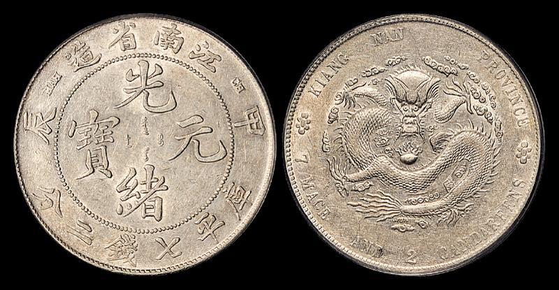 江南甲辰7.2钱银币PC53
