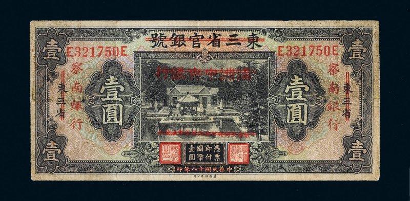 东三省官银号改满洲中央银行