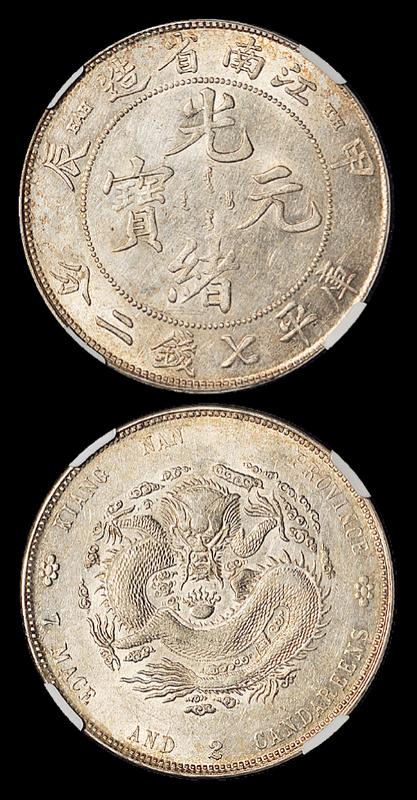 江南甲辰7.2钱银币CNCS55