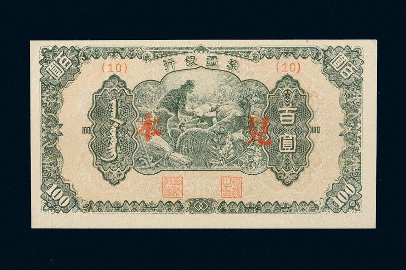 蒙疆银行百圆样票