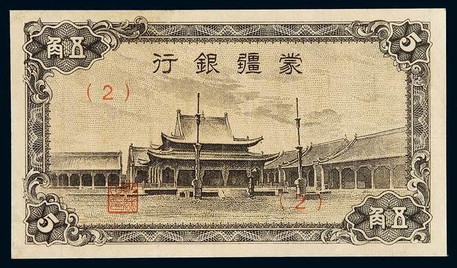 """民国二十六年蒙疆银行辅币五角""""百灵庙""""一枚,有修补,九成新"""