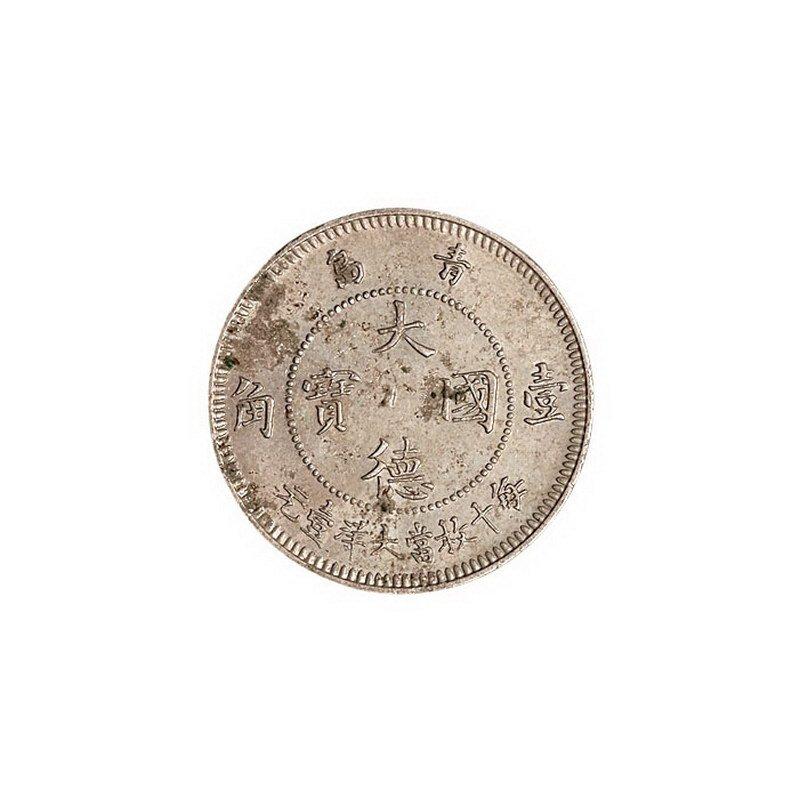 1909年青岛大德国宝镍币壹角、伍分各一枚