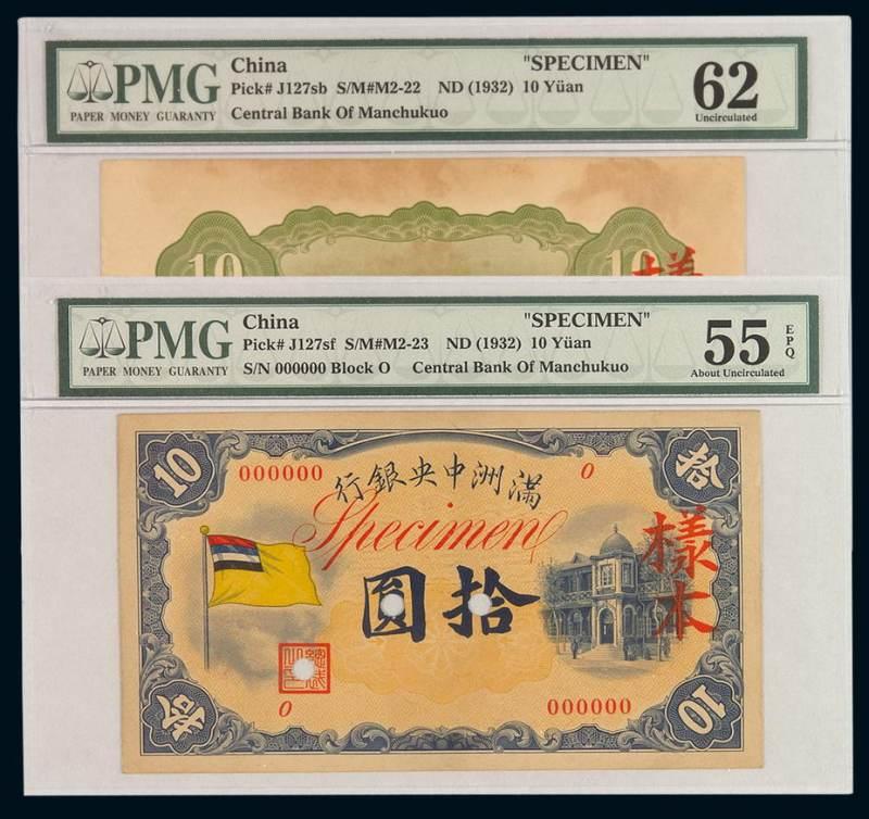 """1932年伪满洲中央银行拾圆样票正、反面印刷各一枚,加盖""""样本""""、""""SPECIMEN""""字样并打孔,PMG鉴定评级分别为正面:55EPQ、背面:62PMG"""