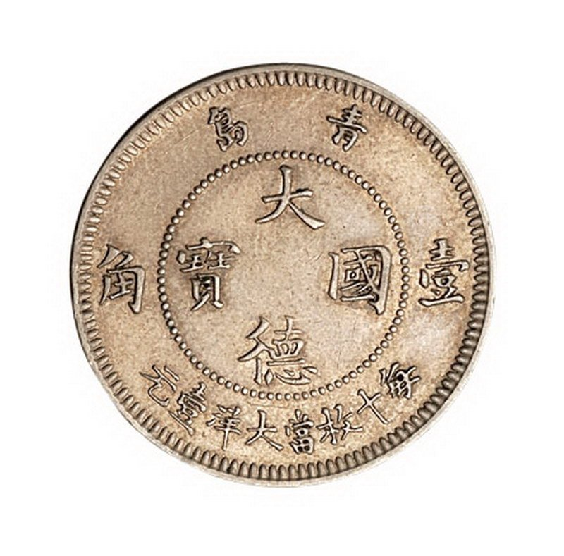 1909年青岛大德国宝镍币伍分、壹角各一枚
