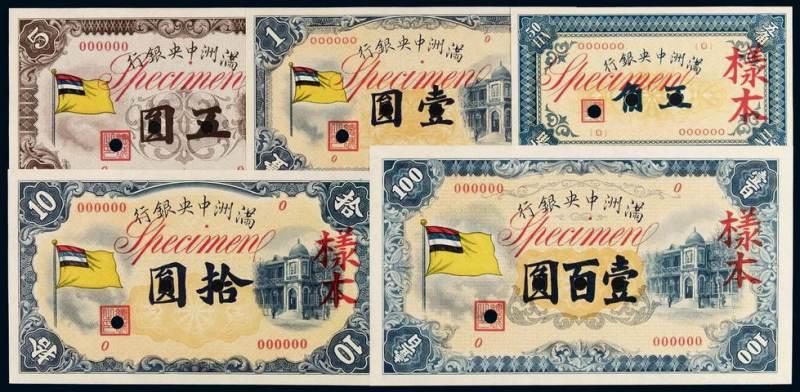 """1932年伪满洲中央银行五色旗图样票正、反面印刷全套五种,均加盖""""样本""""、""""SPECIMEN""""字样并打孔,全套色彩鲜艳,品相绝佳,十分难得,全新"""