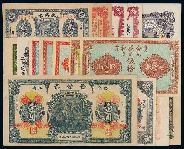 民国时期北京、烟台、安徽、山东、山西等地区钱庄票二十种均不同,品种多样,品相颇佳,整体八成至全新