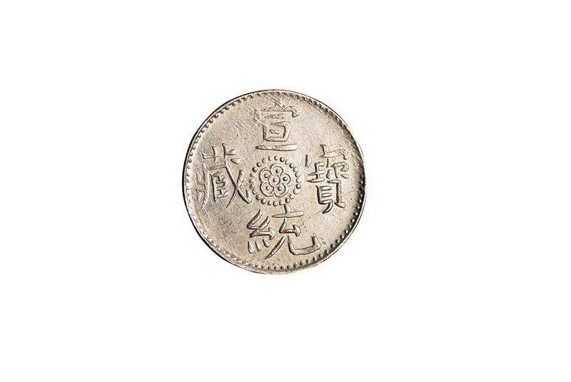 """1910年西藏宣统宝藏二钱一枚,一钱二枚,""""玉""""宝、""""尔""""宝版式各一枚"""