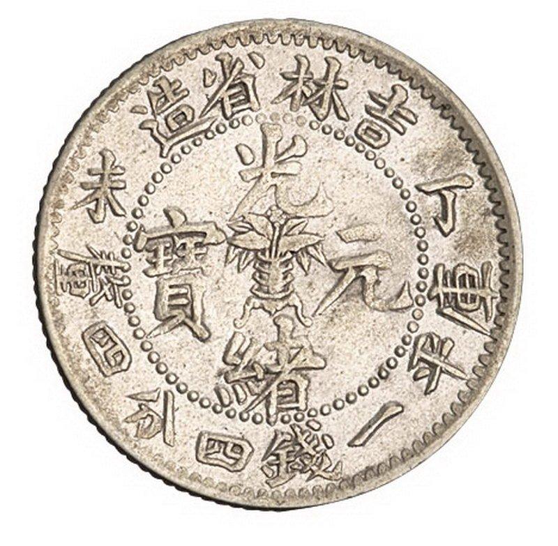 1907年丁未吉林省造光绪元宝库平一钱四分四厘银币一枚