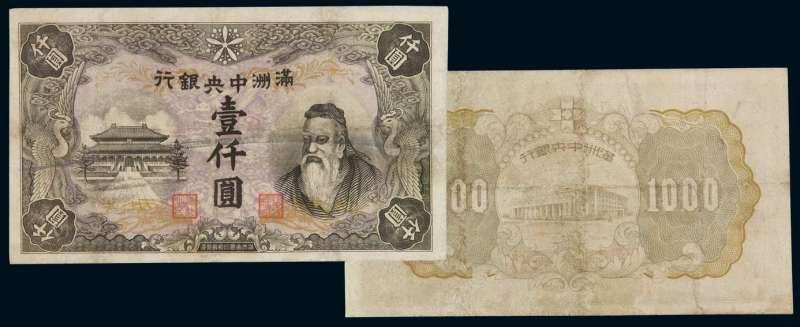 1932年伪满洲中央银行纸币壹仟圆一枚,为伪满中央银行最高面额纸币,未发行,存世极罕,有修补,七五成新