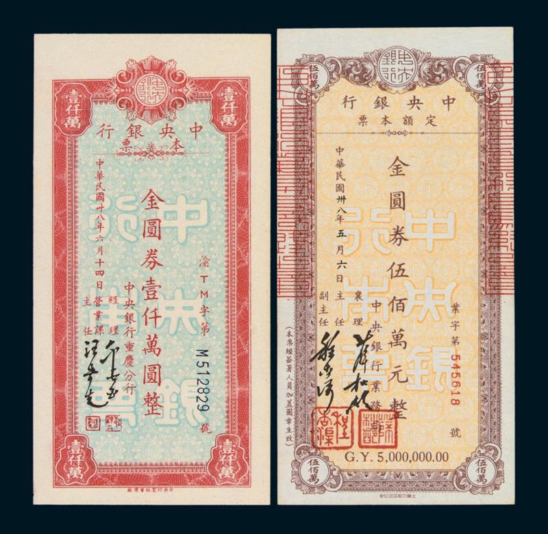 民国三十八年中央银行定额本票伍拾万圆二枚