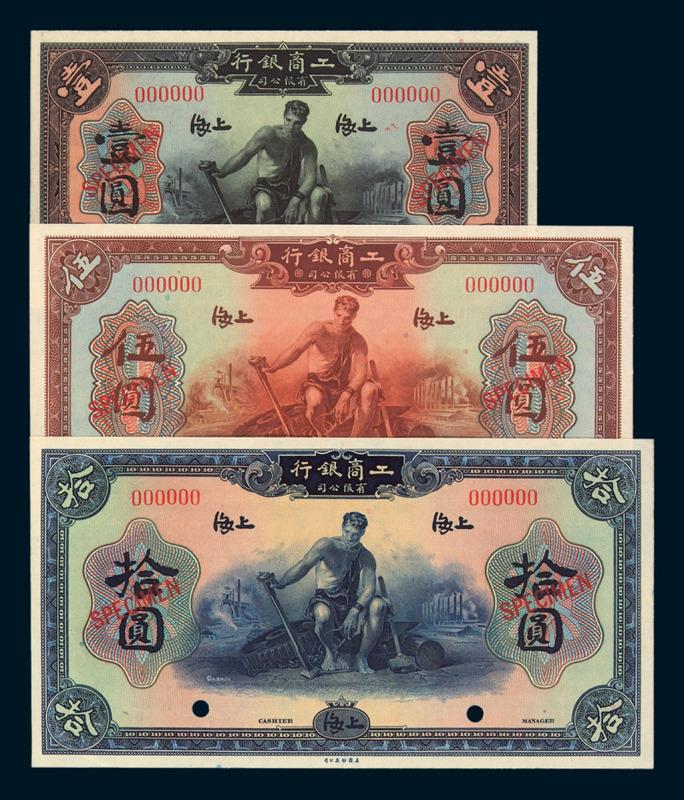1923年工商银行有限公司壹圆、伍圆、拾圆样票各一枚
