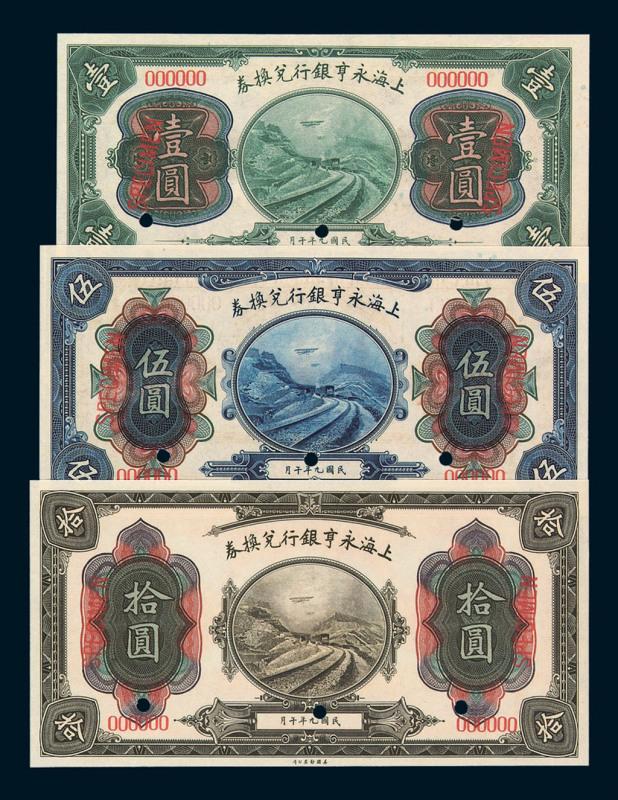 民国九年上海永亨银行兑换券壹圆、伍圆、拾圆样票各一枚