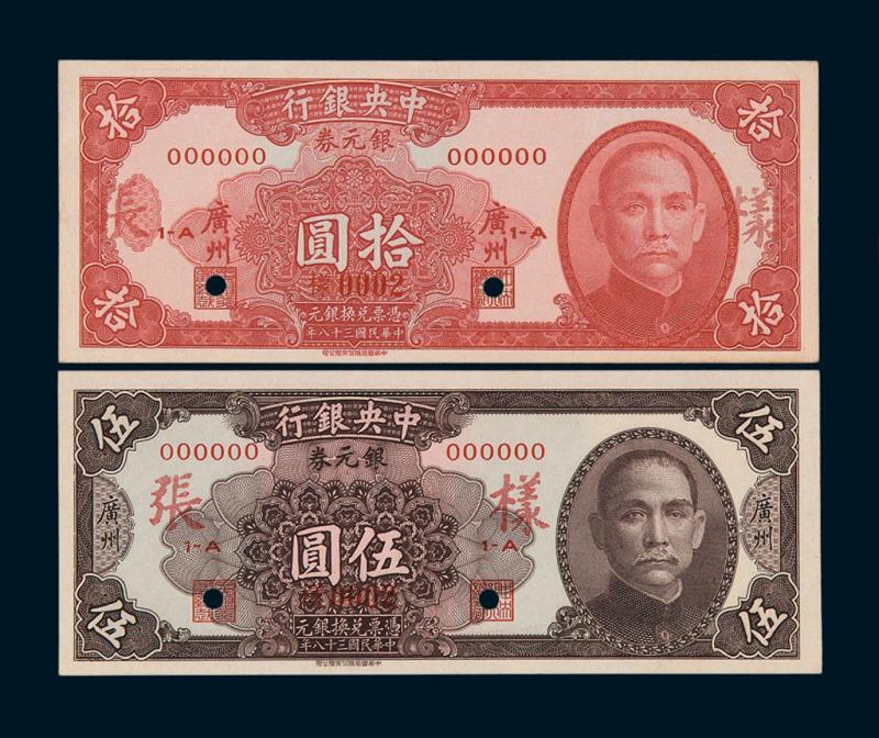 民国三十八年中央银行银元券伍圆、拾圆样票正、反单面印刷各一枚