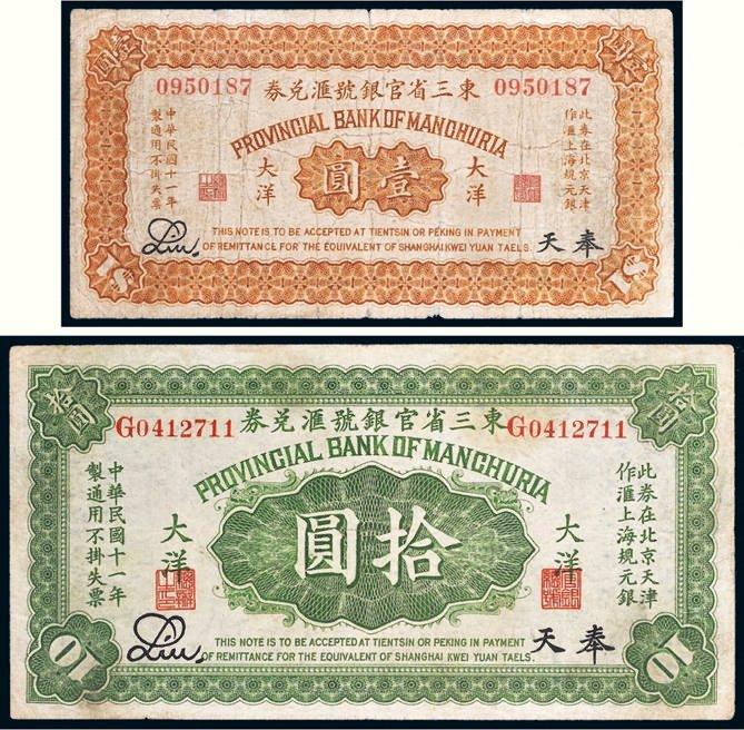 民国十一年(1922年)东三省官银号汇兑券奉天大洋壹圆、拾圆各一枚