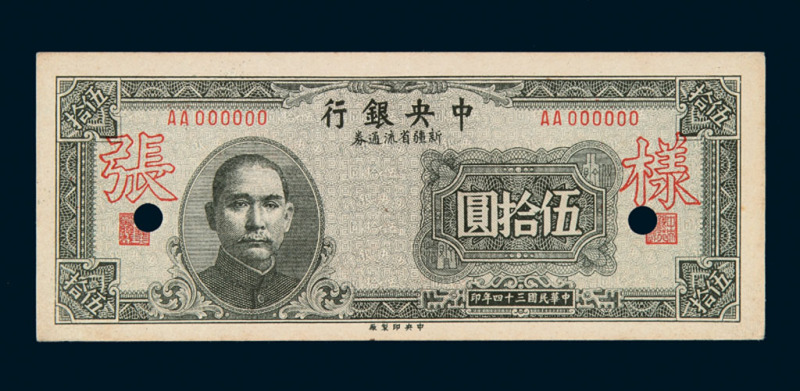 民国三十四年中央银行新疆省流通券伍拾圆单面样票一枚