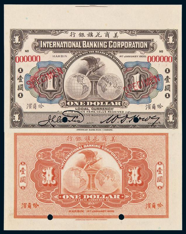 1920年美商花旗银行壹圆样票一枚
