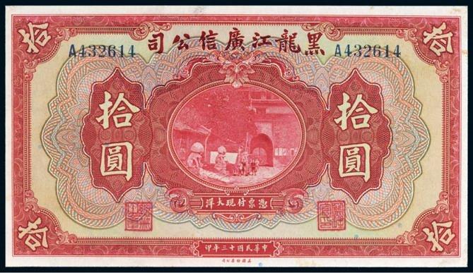 民国十三年(1924年)黑龙江广信公司拾圆
