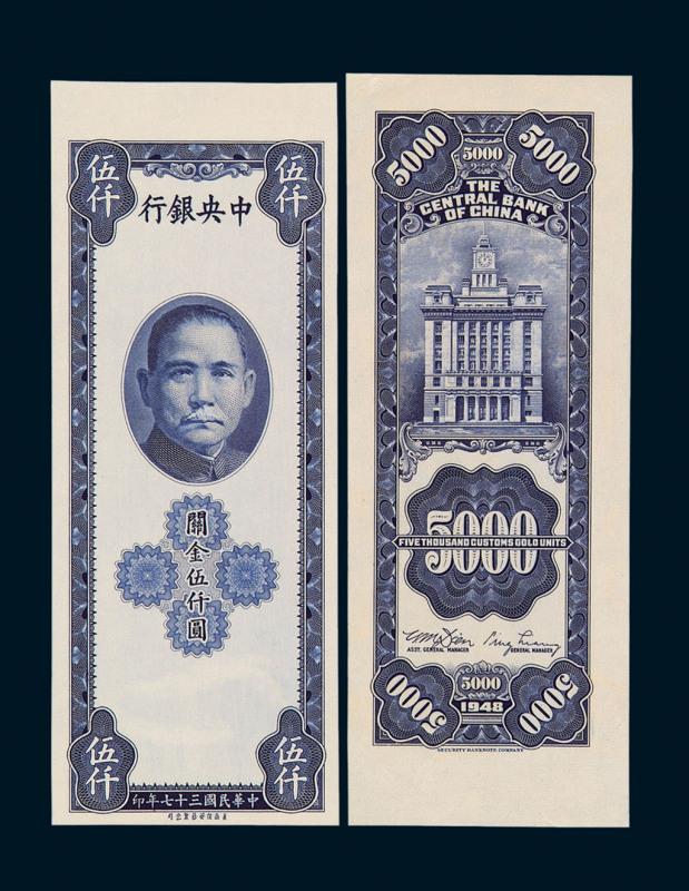 民国三十七年中央银行关金伍仟圆试模票正、反单面印刷各一枚