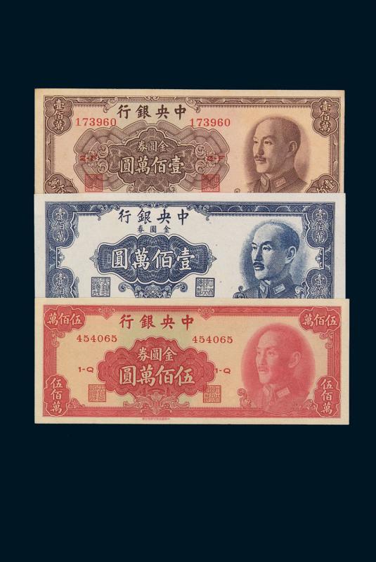 中央银行金圆券一组六十五枚