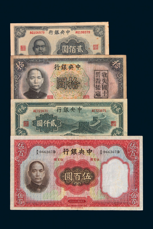 民国中央银行法币券一组九十一枚(无图)