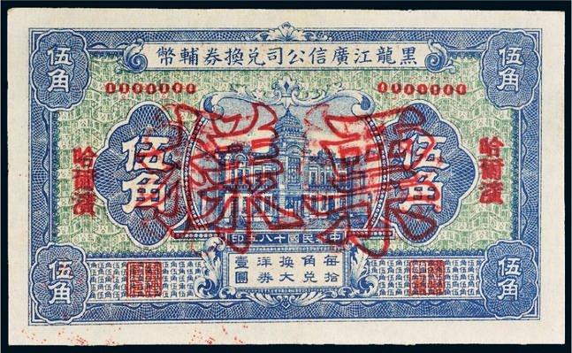 民国十八年(1929年)黑龙江广信公司兑换券辅币哈尔滨伍角样票