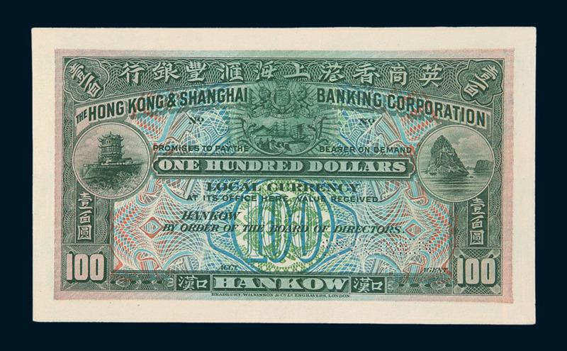 1921年英商香港上海汇丰银行壹百圆单面试色样票一枚