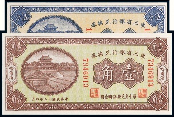 民国十二年(1923年)东三省银行兑换券哈尔滨伍分、壹角各一枚