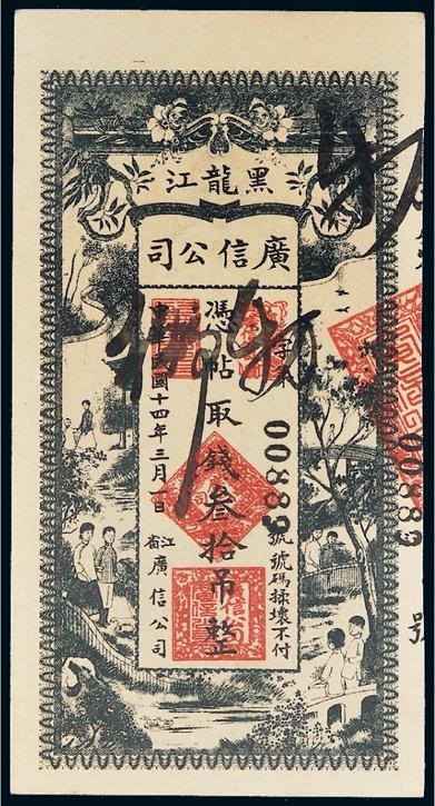 民国十四年(1925年)黑龙江广信公司叁拾吊