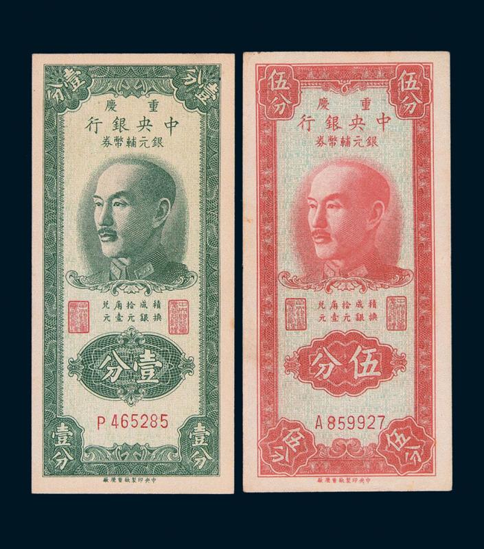中央银行银元券一组十一枚