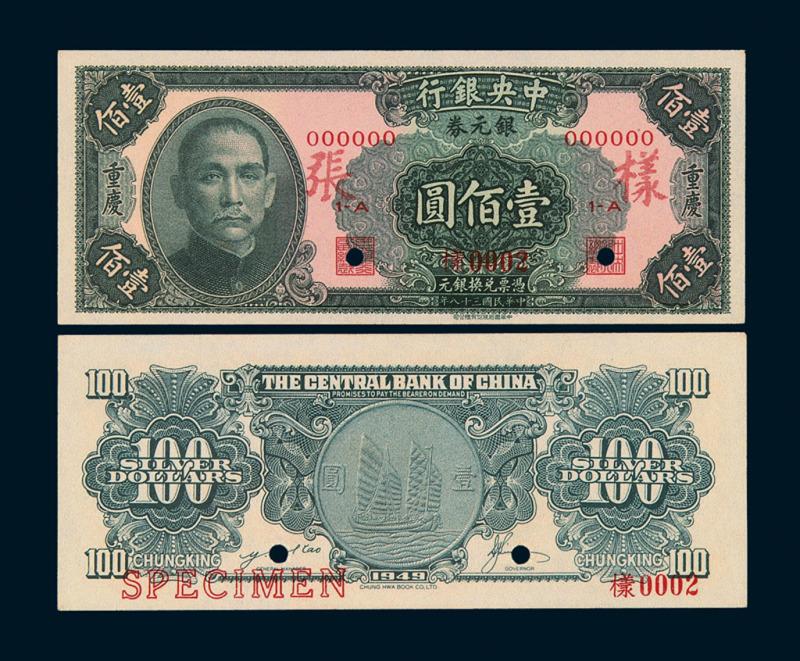 民国三十八年中央银行银元券壹佰圆样票正、反单面印刷各一枚