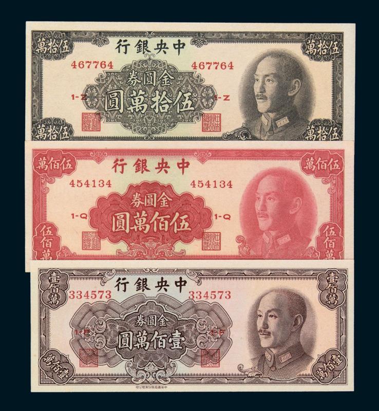 1945年-1949年中央银行金圆券一组五十枚