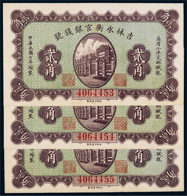 民国七年(1918年)吉林永衡官银钱号贰角三枚连号